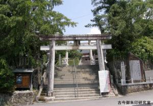宇和津彦神社一の鳥居