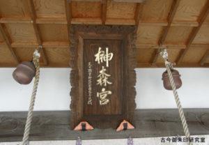 宇和津彦神社社号額