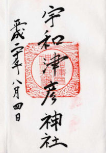 宇和津彦神社の御朱印