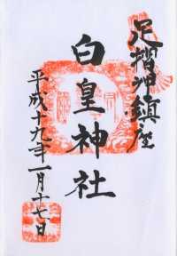 白皇神社の御朱印