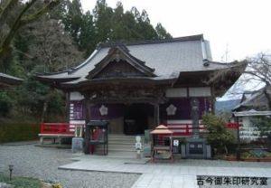 37番岩本寺