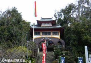 25番津照寺