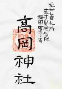 高岡神社の御朱印