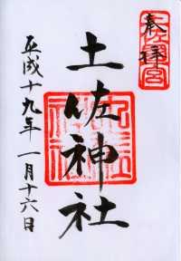 土佐神社の御朱印