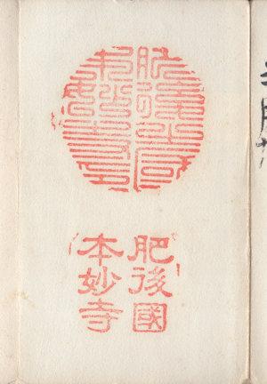 本妙寺の御朱印