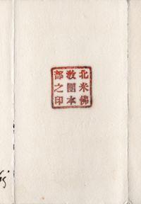 北米仏教団本部の御朱印