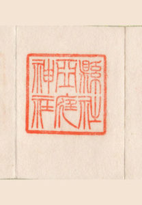 亜庭神社の御朱印