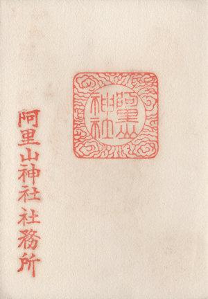 阿里山神社の御朱印