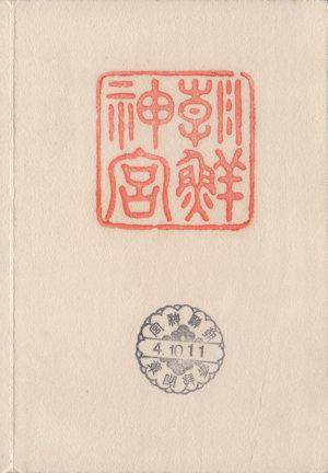 朝鮮神宮の御朱印