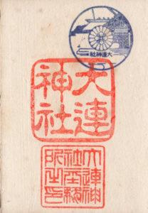 大連神社の御朱印