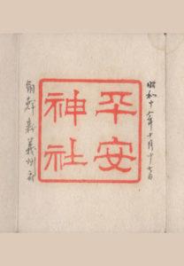 平安神社の御朱印