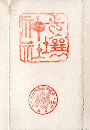 平壌神社の御朱印