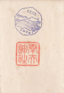 奉天神社の御朱印