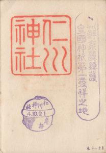 仁川神社の御朱印
