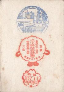 仁川神社のスタンプ