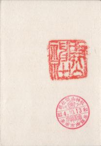 開山神社の御朱印