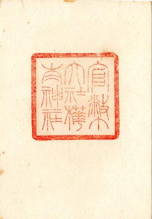 樺太神社の御朱印
