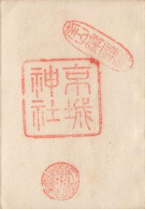 京城神社の御朱印