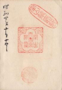 京城神社南山天満宮の御朱印