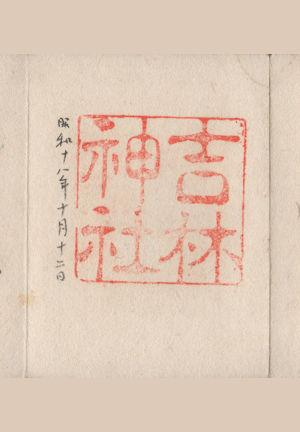 吉林神社の御朱印