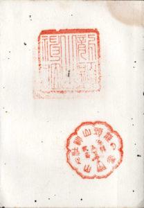 龍頭山神社の御朱印
