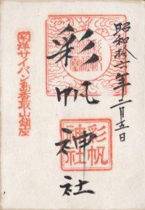 彩帆神社の御朱印