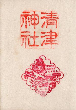 清津神社の御朱印