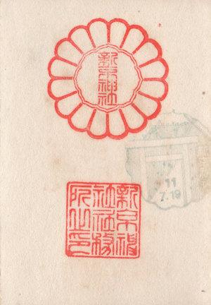 新京神社の御朱印