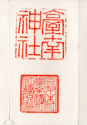 台南神社の御朱印