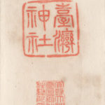 海外廃絶神社の御朱印