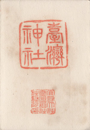 台湾神社の御朱印