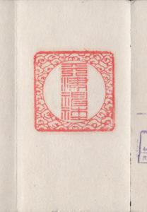 天津神社の御朱印