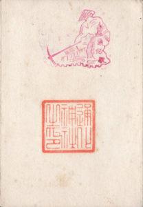 通化神社の御朱印
