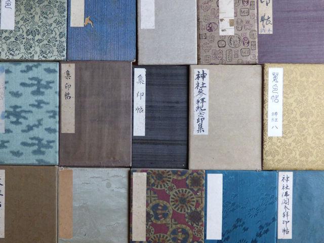 昔の集印帖