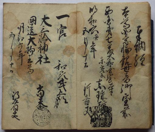 岡寺・大神神社の納経