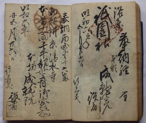 八坂神社・清水寺の納経