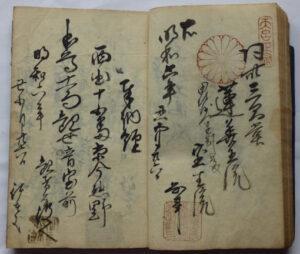 三十三間堂・今熊野観音寺の納経