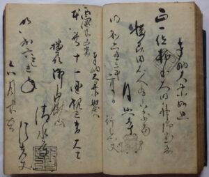 柿本神社・播州清水寺の納経