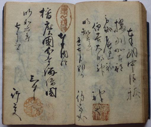 尾上神社・播磨国分寺の納経
