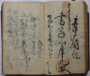 書写山円教寺の納経