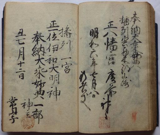 山崎八幡神社・伊和神社の納経