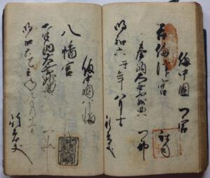 吉備津神社・川入八幡神社の納経