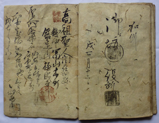 金沢西別院・極成寺の御判