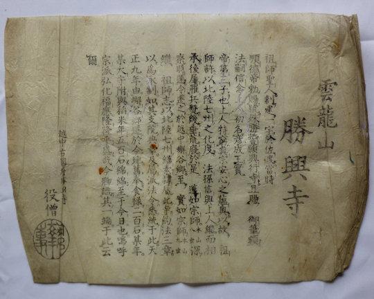 勝興寺の御判(刷り物)