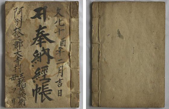 文化10年(1813)西国三十三所納経帳表紙