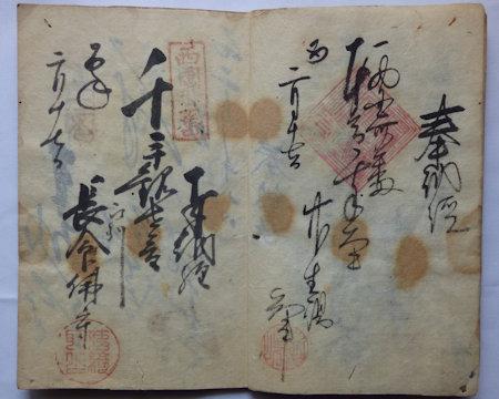 竹生島・長命寺の納経