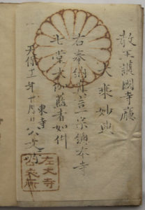 東寺の納経(天保11年)