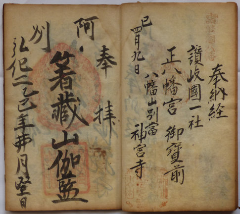 神野神社・箸蔵寺の納経