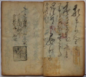 慈眼寺・白鳥神社の納経