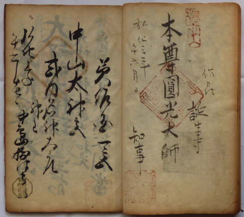 美作誕生寺・中山神社の納経